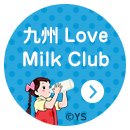 九州LOVE Milk Club